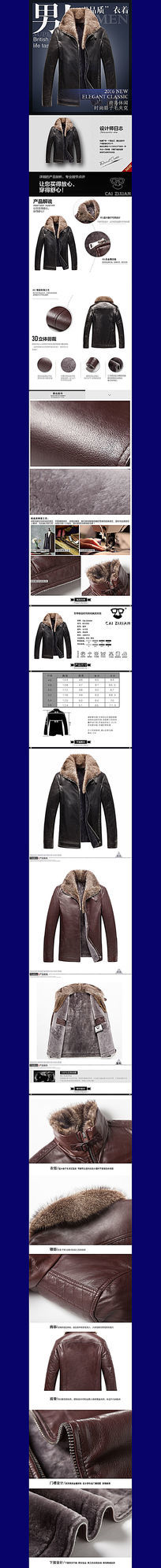 淘宝时尚皮夹克详情页模板