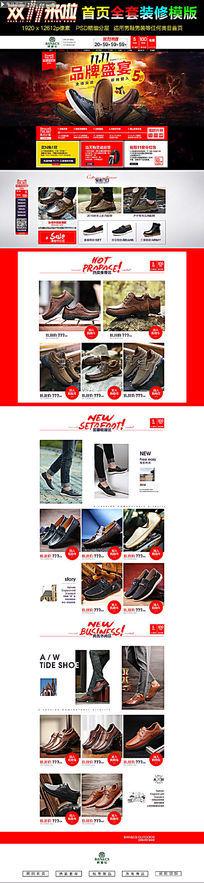 2016淘宝天猫双11首页模版