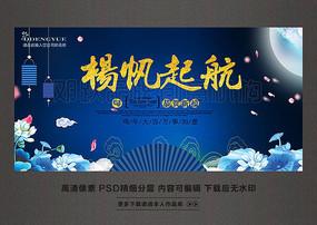 2017公司年会杨帆起航赢战鸡年跨年晚会企业年会背景