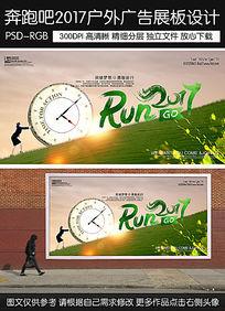 奔跑吧2017企业宣传励志海报