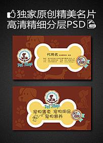 宠物用品店品牌创意名片PSD