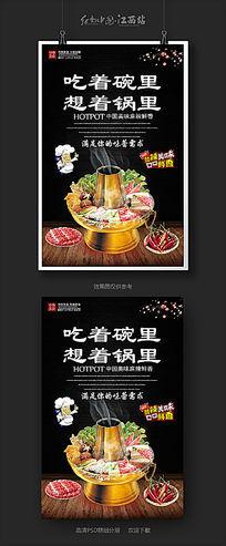 创意美食文化火锅宣传海报