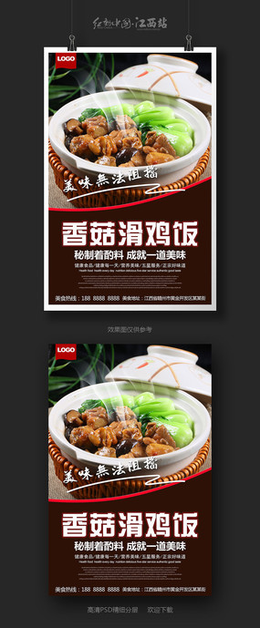 创意香菇滑鸡饭美食宣传海报设计