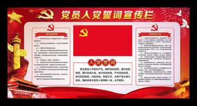 党员入党誓词宣传栏