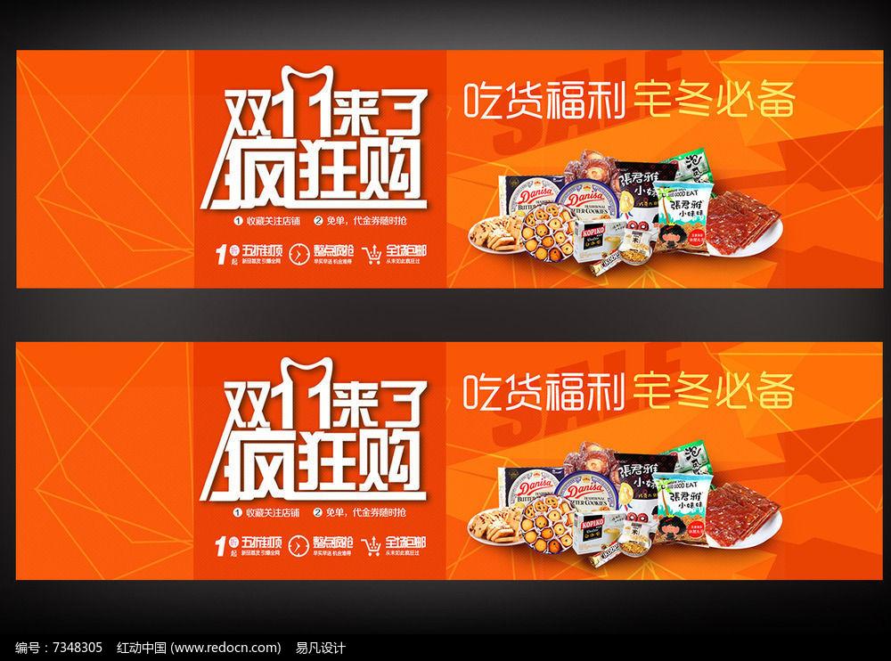 购物狂欢节双11图片