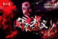 红色烟雾万圣节派对海报设计