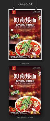 简约创意河南烩面美食海报设计