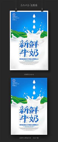 简约创意牛奶宣传海报
