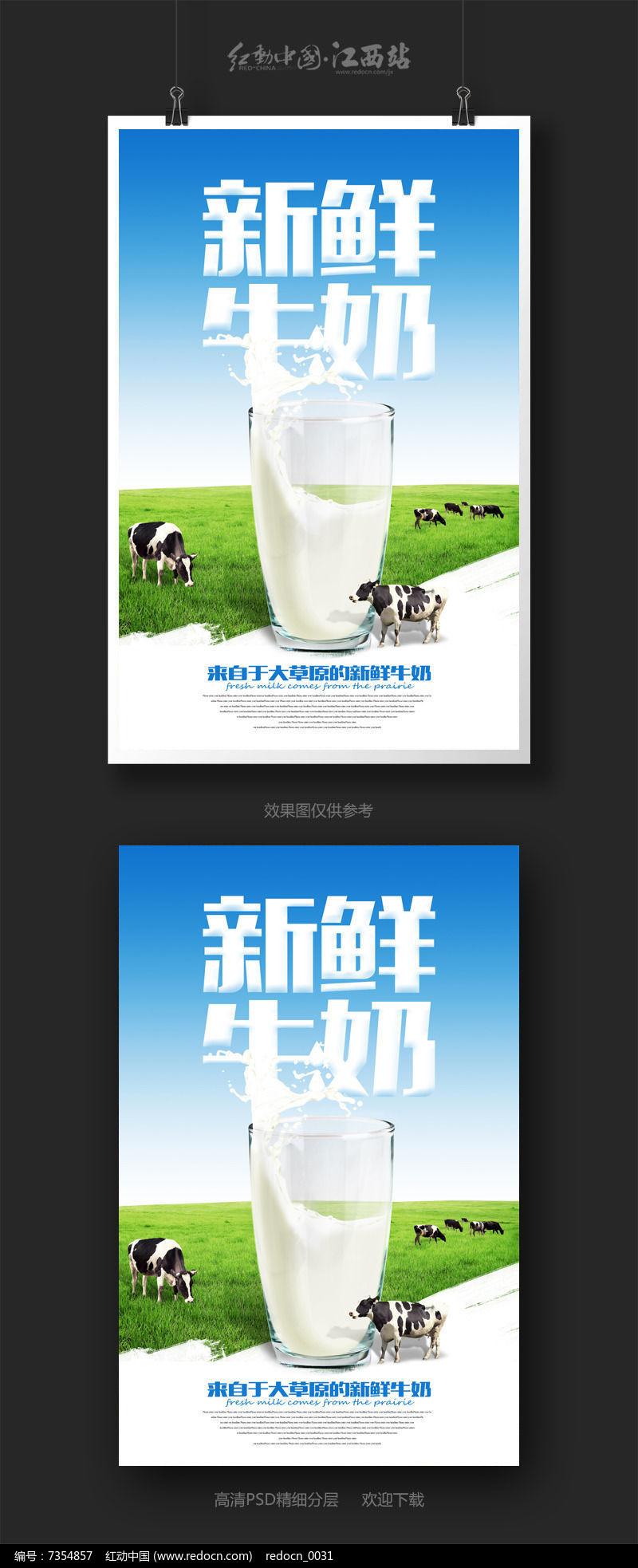 简约创意新鲜牛奶宣传海报设计图片