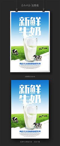 简约创意新鲜牛奶宣传海报设计