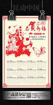 鸡年挂历红色中国剪纸