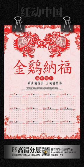 金鸡纳福中国风剪纸挂历