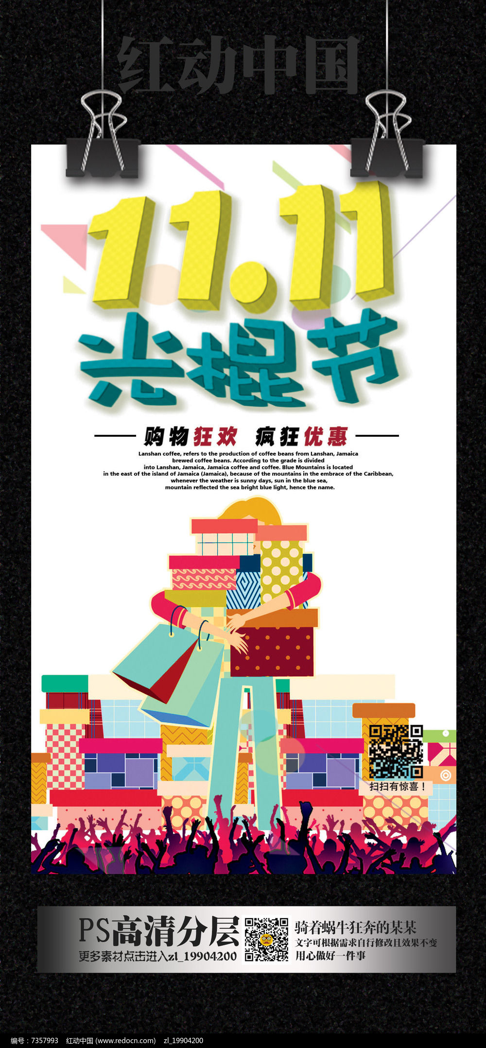 卡通光棍节购物海报设计图片