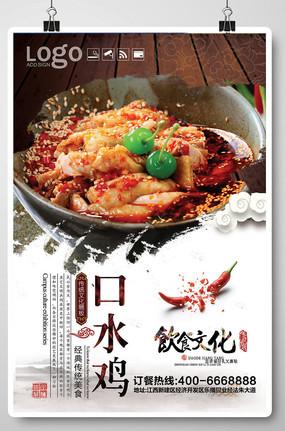 口水鸡美食海报设计