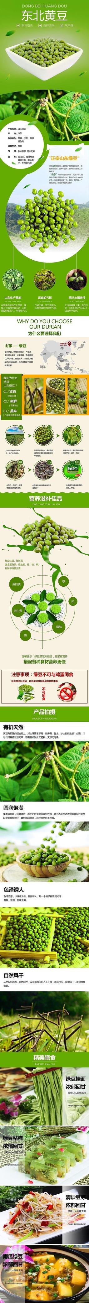 綠豆淘寶寶貝描述詳情頁模板
