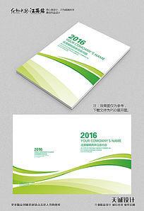绿色环保曲线画册封面设计