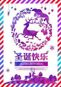 圣诞快乐水彩促销海报设计