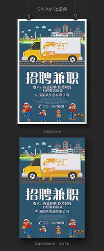 时尚快递公司招聘兼职宣传海报设计