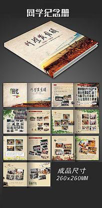 同学纪念册画册
