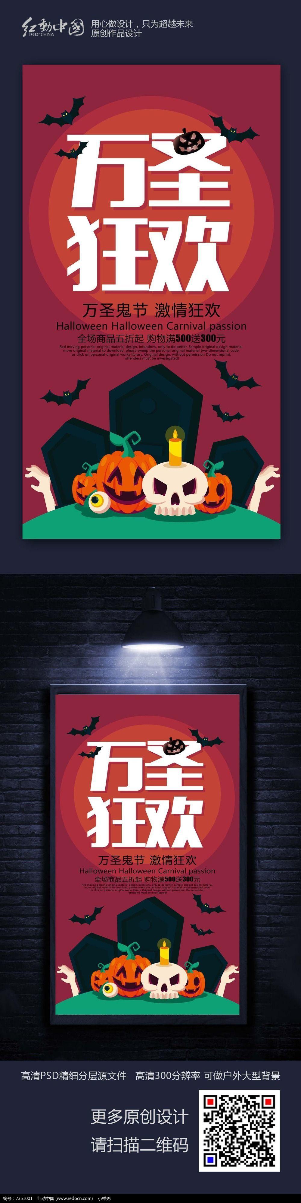 万圣狂欢节狂欢大促销海报设计图片