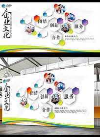 现代企业文化墙模板下载