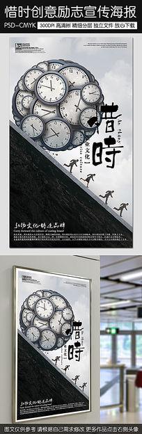 惜时企业文化宣传海报