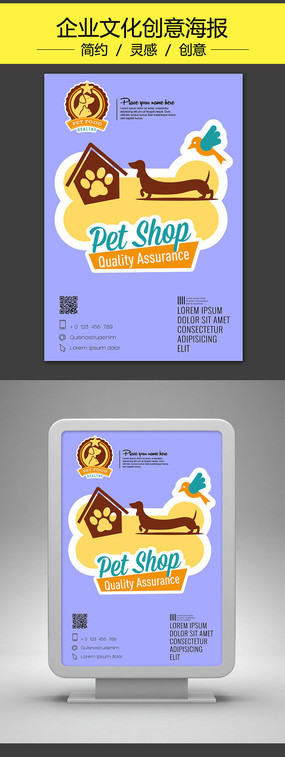宠物用品店海报PSD