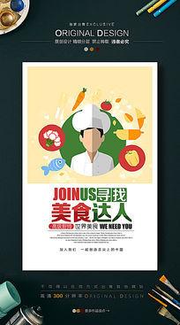 厨师培训班招生海报