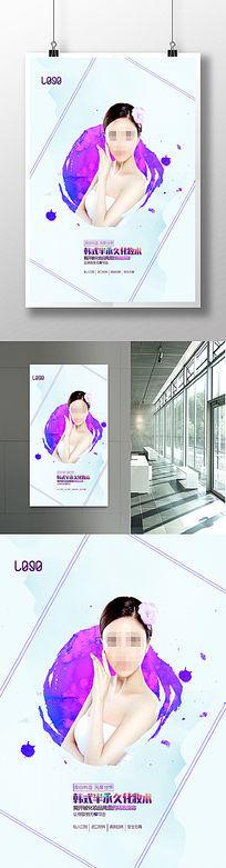 韩式半永久宣传高清海报