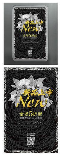 黑白个性线条新品上市海报