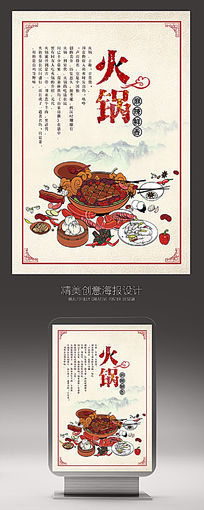 简约火锅美食餐饮海报