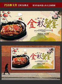 金秋蟹宴螃蟹促销宣传海报模板