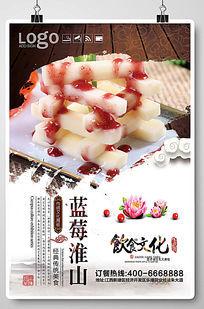 蓝莓淮山美食海报设计
