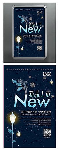 蓝色星空卡通新品上市海报