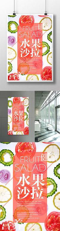 绿色水果蔬菜沙拉食品促销海报