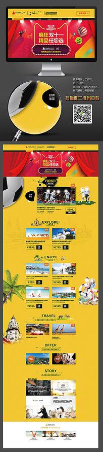 旅游行业双11天猫淘宝首页模板