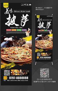 美味披萨X展架设计