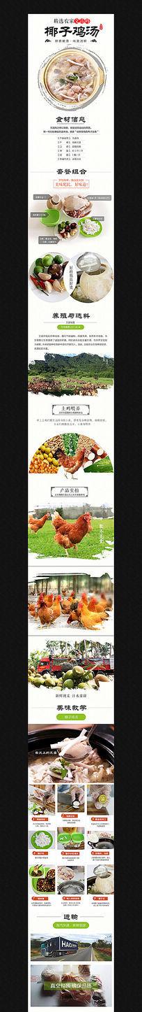 淘宝鸡汤详情页描述素材