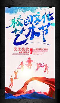 校园文化艺术节毕业设计展活动海报
