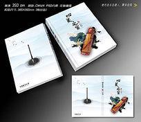 中国风小说封面设计