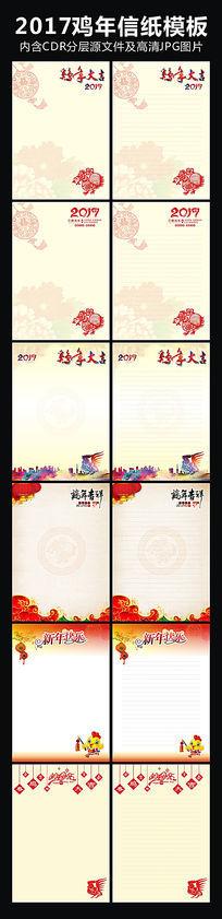 2017鸡年信纸模板