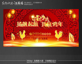 2017鸡年扬帆起航共赢鸡年宣传海报设计模板