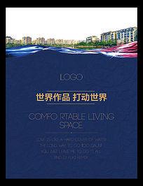 滨水海景房房地产海报