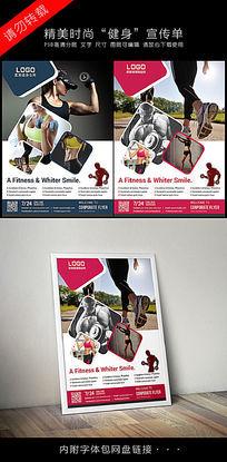 创意大气健身运动海报设计