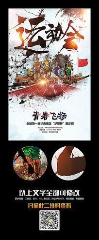 创意水彩风格运动会海报设计