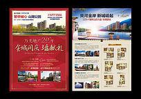 房地产单页DM广告设计
