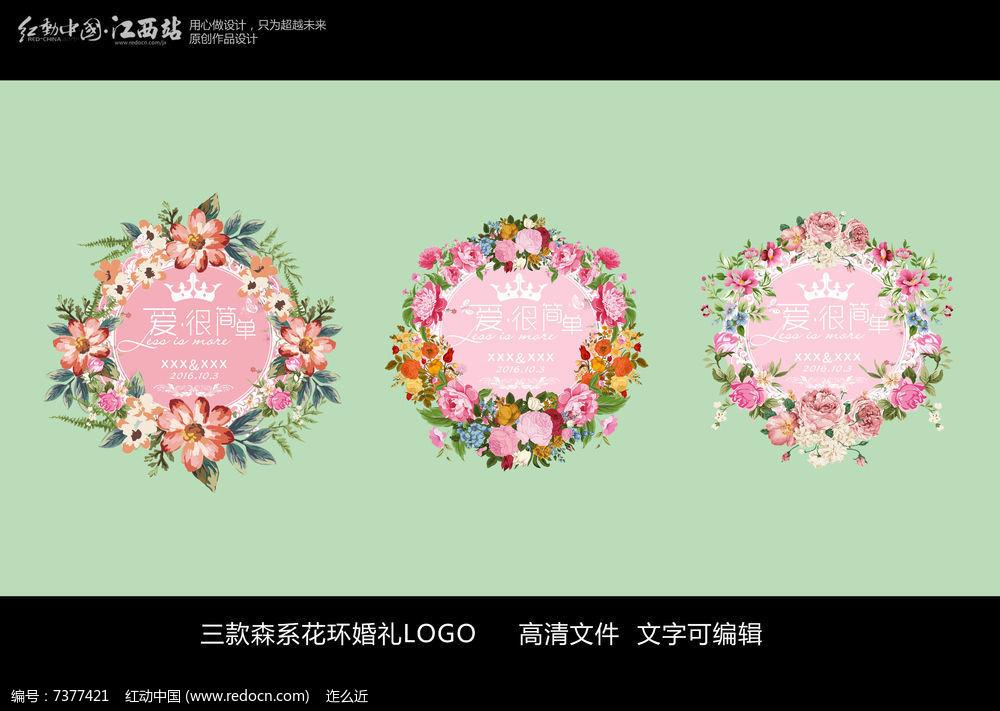 粉色婚礼LOGO图片