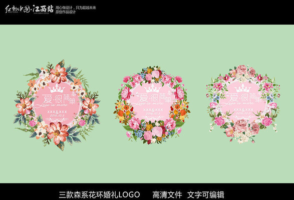 粉色婚礼LOGO