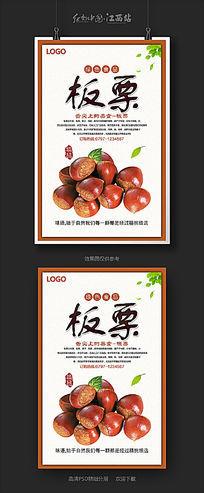 干果系列之宣传海报设计