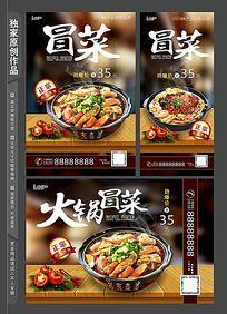 火锅冒菜海报